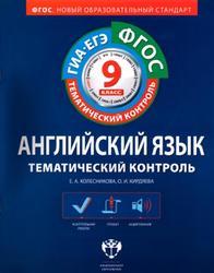Английский язык, Тематический контроль, Рабочая тетрадь, 9 класс, Колесникова Б.А., Кирдяева О.И., 2013
