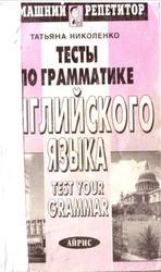 Тесты по грамматике английского языка, Николенко Т.Г., 1998