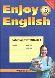 Enjoy english 6 класс скачать рабочая тетрадь.