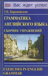 Грамматика английского языка, Сборник упражнений, Барановская Т.В., 2015