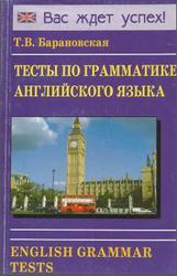 Тесты по грамматике английского языка, Барановская Т.В., 2009