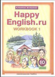 Английский язык, 10 класс, Happy English.ru, Рабочая тетрадь №1, Кауфман К.И., Кауфман М.Ю., 2011
