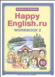 Английский язык, 10 класс, Happy English.ru, Рабочая тетрадь №2, Кауфман К.И., Кауфман М.Ю., 2011
