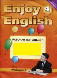 Английский язык, 4 класс, Рабочая тетрадь №1, Биболетова М.З., 2014
