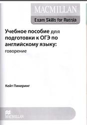 Учебное пособие для подготовки к ОГЭ по английскому языку, Говорение, Кейт Пикеринг