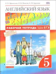 Английский язык, 5 класс, Рабочая тетрадь, Афанасьева О.В., Михеева И.В., Баранова К.М., 2015