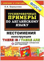 Тренировочные примеры по английскому языку, Местоимения, Конструкция There is/There are, Барашкова Е.А., 2015