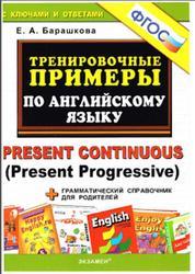 Тренировочные примеры по английскому языку, Present Continuous (Present Progressive), Барашкова Е.А., 2015