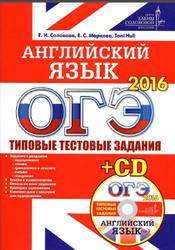 ОГЭ 2016, Английский язык, Типовые тестовые задания, Соловова Е.Н., Маркова Е.С., 2016