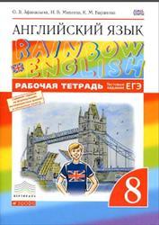 Английский язык, 8 класс, Рабочая тетрадь, Афанасьева О.В., Михеева И.В., Баранова К.М., 2016
