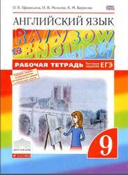 Английский язык, 9 класс, Рабочая тетрадь, Афанасьева О.В., Михеева И.В., Баранова К.М., 2016