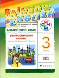 Английский язык, 3 класс, Диагностические работы, Афанасьева О.В., Михеева И.В., Макеева С.Н., 2016