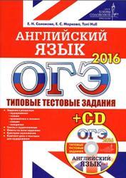 ОГЭ 2016, Английский язык, Типовые тестовые задания, Соловова Е.Н., Маркова Е.С., Toni Hull