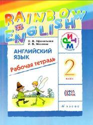 Английский язык, 2 класс, Рабочая тетрадь, Афанасьева О.В., Михеева И.В., 2015