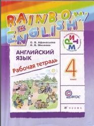 Английский язык, 4 класс, Рабочая тетрадь, Афанасьева О.В., Михеева И.В., 2013