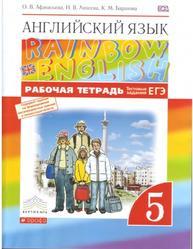 Английский язык, 5 класс, Рабочая тетрадь, Rainbow English, Афанасьева О.В., Михеева И.В., Баранова К.М., 2015