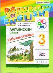 Английский язык, 3 класс, Рабочая тетрадь, Афанасьева О.В., Михеева И.В., 2014