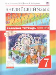 Английский язык, 7 класс, Рабочая тетрадь, Афанасьева О.В., Михеева И.В., Баранова К.М., 2015