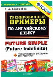 Тренировочные примеры по английскому языку, Future Simple, Барашкова E.А., 2015