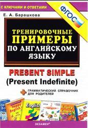 Тренировочные примеры по английскому языку, Present Simple, Барашкова E.А., 2014