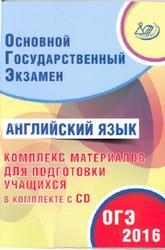 ОГЭ, Английский язык, Комплекс материалов для подготовки учащихся, Веселова Ю.С., 2016