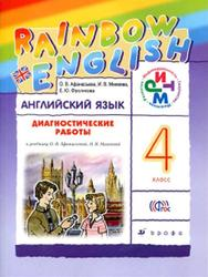Английский язык, Диагностические работы, 4 класс, Афанасьева О.В., Михеева И.В., Фроликова Е.Ю., 2016