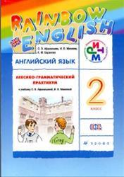 Английский язык, 2 класс, Лексико-грамматический практикум, Афанасьева О.В., Михеева И.В., Баранова К.М., 2016