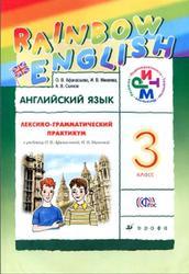 Английский язык, 3 класс, Лексико-грамматический практикум, Афанасьева О.В., Михеева И.В., Сьянов А.В., 2016