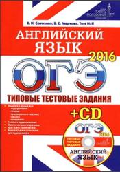 ОГЭ 2016, Английский язык, Типовые тестовые задания, Соловова Е.Н., Маркова Е.С., Тоnі Нu11.