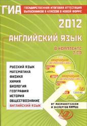 ГИА 2012, Английский язык, 9 класс, В новой форме, Веселова Ю.С.