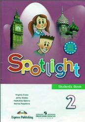 Spotlight, Английский в фокусе, 2 класс, Быкова Н.И., Дули Д., Поспелова М.Д., Эванс В., 2011