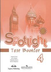 Spotlight, Английский в фокусе, 4 класс, Контрольные задания, Быкова Н.И., Дули Д., Поспелова М.Д., Эванс В., 2009