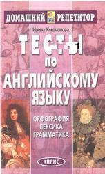 Тесты по английскому языку, Кошманова И., 2004