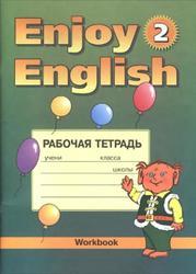 Английский язык, Рабочая тетрадь, Enjoy English-2, Биболетова М.З., Денисенко О.А., Трубанева Н.Н., 2006