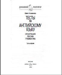Тесты по английскому языку, Кошманова И.И., 2004