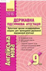 ДПА 2016, Англiйска мова, 9 клас, Орієнтовні зразки екзаменаційних завдань