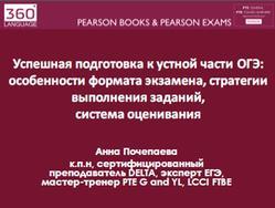 Английский язык, Успешная подготовка к устной части ОГЭ, Почепаева А.