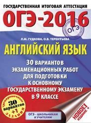 ОГЭ-2016, Английский язык, 9 класс, 30 вариантов, Гудкова Л.М., Терентьева О.В., 2015