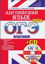 ОГЭ 2016, Английский язык, Практикум, Соловова Е.Н., Маркова Е.С., Toni Hull