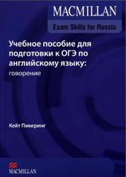 ОГЭ, Английский язык, Macmillan, Говорение, Кейт Пикеринг, 2015