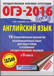 ОГЭ 2016, Английский язык, 9 класс, 10 тренировочных вариантов, Гудкова Л.М., Терентьева О.В., 2015