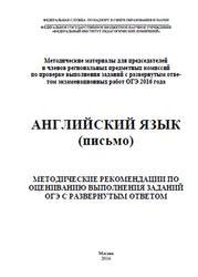 ОГЭ 2016, Английский язык, Методические рекомендации по оцениванию заданий, Трубанева Н.Н., Спичко Н.А.