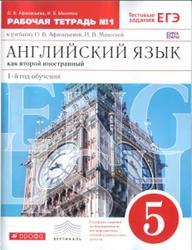 Английский язык как второй иностранный, 1 год обучения, 5 класс, Рабочая тетрадь №1, Афанасьева О.В., Михеева И.В., 2015