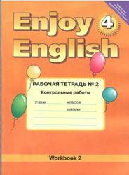 английский язык 4 класс учебник тетрадь