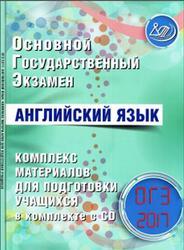 ОГЭ, Английский язык, Комплекс материалов пользу кого подготовки учащихся, Веселова Ю.С., 0017