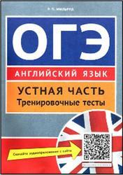 ОГЭ, Английский язык, Устная часть, Тренировочные тесты, Мильруд Р.П., Махмурян К.С., 0017