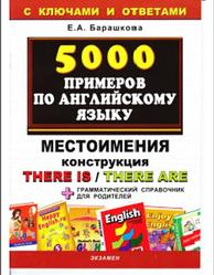 5000 примеров по английскому языку, Местоимения, Конструкция There is, There are, Барашкова Е.А., 2010