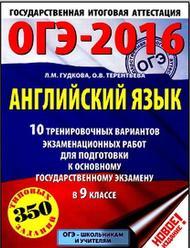 ОГЭ 0016, Английский язык, 0 класс, 00 тренировочных вариантов, Гудкова Л.М., Терентьева О.В., 0015