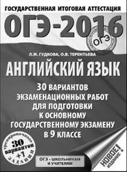 ОГЭ 0016, Английский язык, 0 класс, 00 вариантов, Гудкова Л.М., Терентьева О.В., 0015