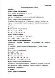 Скачать 2 класс гдз английский язык кузовлев activity book | peatix.